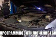 Чип-тюнинг (stage2) и отключение ЕГР дизельного двигателя Toyota Land Cruiser 200